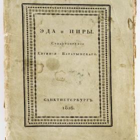 Эда, финляндская повесть, и Пиры, описательная Поэма, Евгения Боратынского.