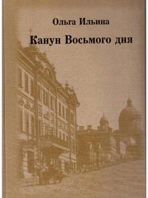 3. Канун Восьмого дня. на русск. 2003 г