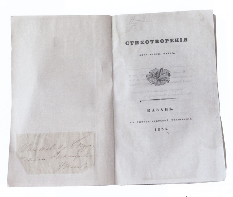 Фукс А. А. Стихотворения. Типография Императорского Университета. Казань, 1834
