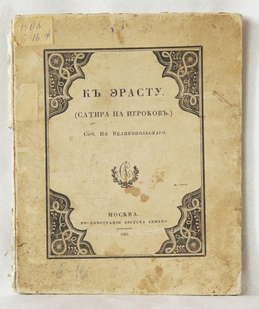 И.Е. Великопольский. К Эрасту: (Сатира на игроков). Москва: типография А. Семена, 1828