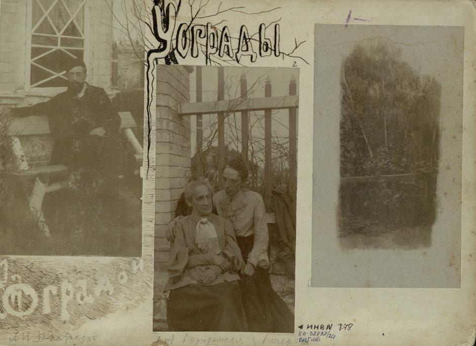 Лист из семейного фотоальбома Боратынских (лицевая сторона)