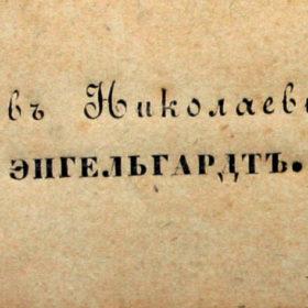 Визитная карточка Л.Н. Энгельгардта, тестя Е.А. Боратынского. 1830-е гг. Бумага, типографская печать.