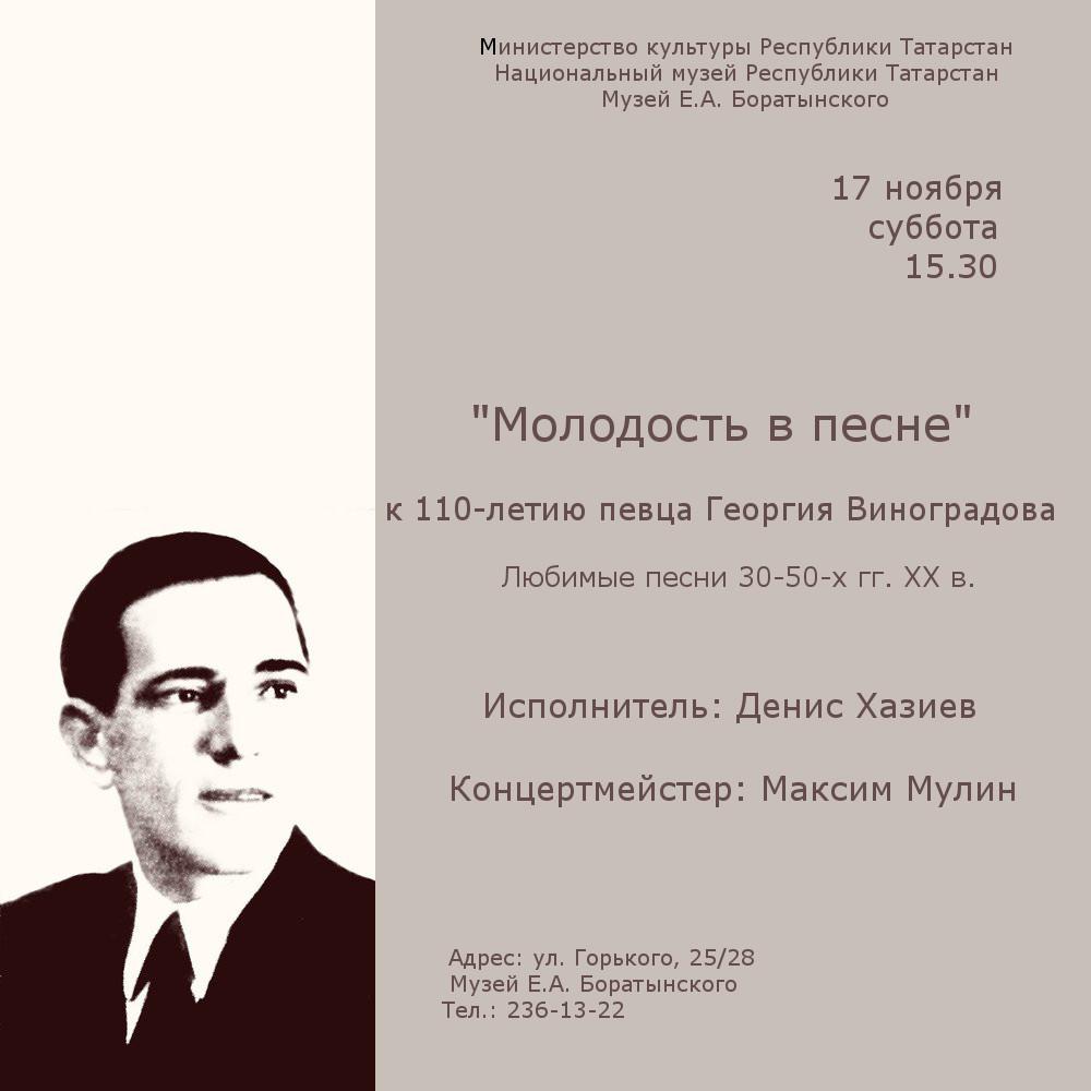«Молодость в песне» концерт к 110-летию Георгия Виноградова