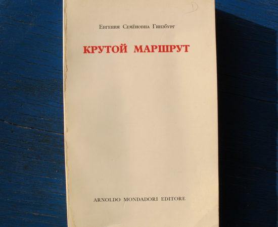 1. миланское издание