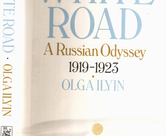 3. О.А. Ильина-Боратынская. Белый путь. 1984