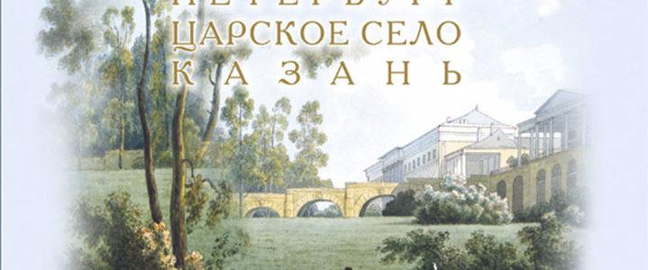 ПушкинФест